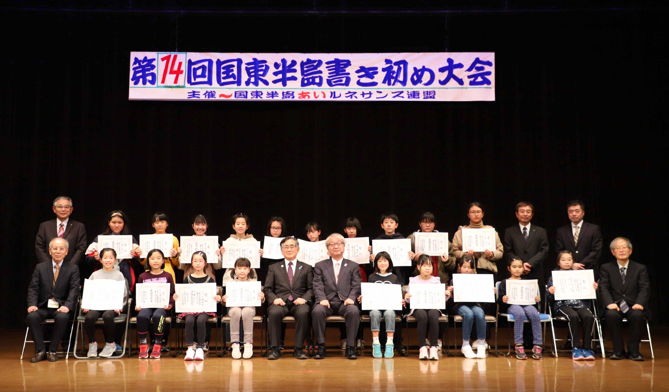 書き初め大会 表彰式